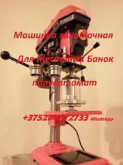 Машинка закаточная полуавтоматическая для банки жестяной №7 и 9